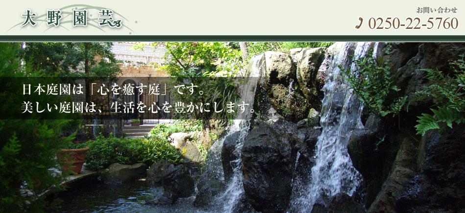 大野造園 日本庭園は「心を癒す庭」です。美しい庭園は、生活を心を豊かにします。